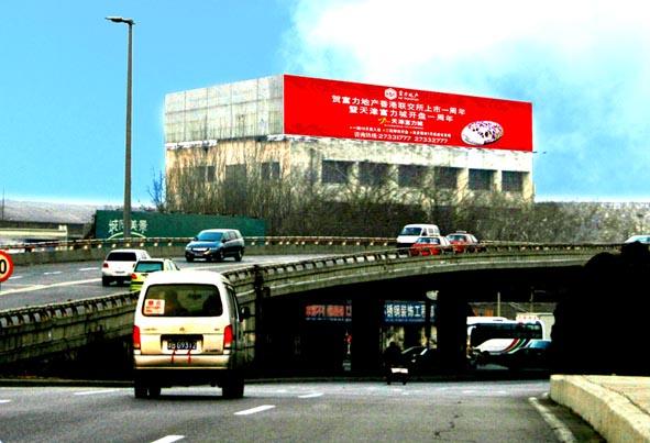 此广告位位于金钟桥大街与北马路交口处,是大胡同商业街最繁华的地段,此地段人皆地灵。云集全国各地客商 日客流量十万人以上行人及过往车辆相当频繁,据统计,此区域在一日内三次高峰时间的车流量为: 早:30万辆/日 午:50万辆/日 晚:20万辆/日 客流量30万人/日,比滨江道、和平路商业街有过之而不及, - 因此这里是发布户外广告的上佳之地。 制作方式:单面钢架结构 电脑喷绘画 面 防水灯箱布喷绘画面 400线以上灯 具:飞利浦外打光 每日开启4小时 适宜商家:医院 IT 教育培训 保险 房地产 休闲娱乐 电