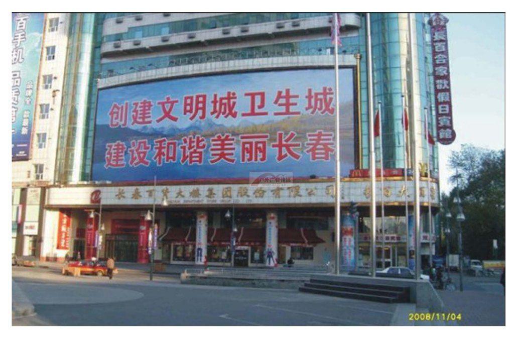 长春市重庆路百货大楼楼体广告牌;