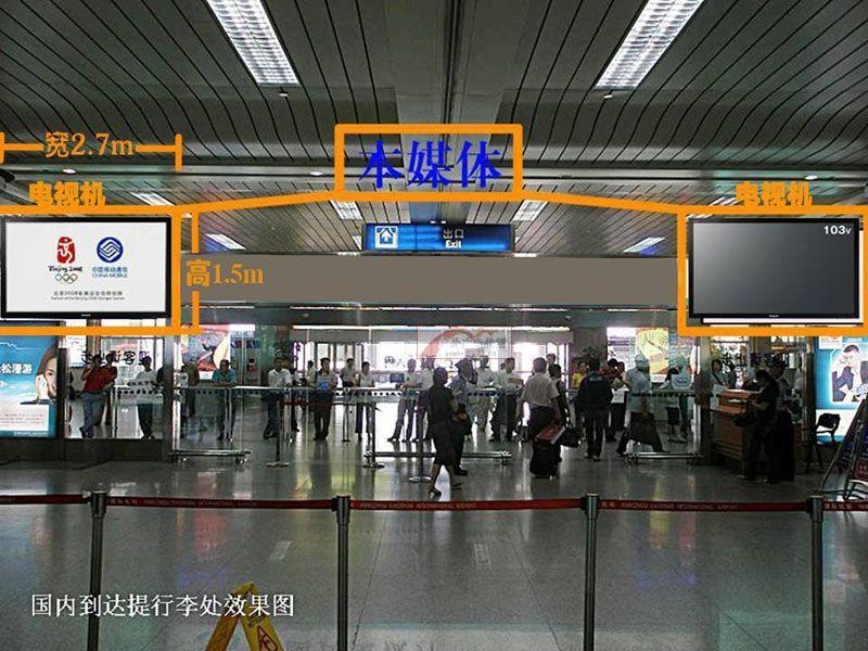 杭州萧山国际机场led显示屏