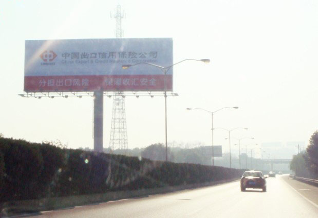 2009-12-23 14:28:54]武汉天河机场广告位 汉口机场户外广告牌