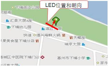 广东省惠州市惠城区惠沙堤一路led屏