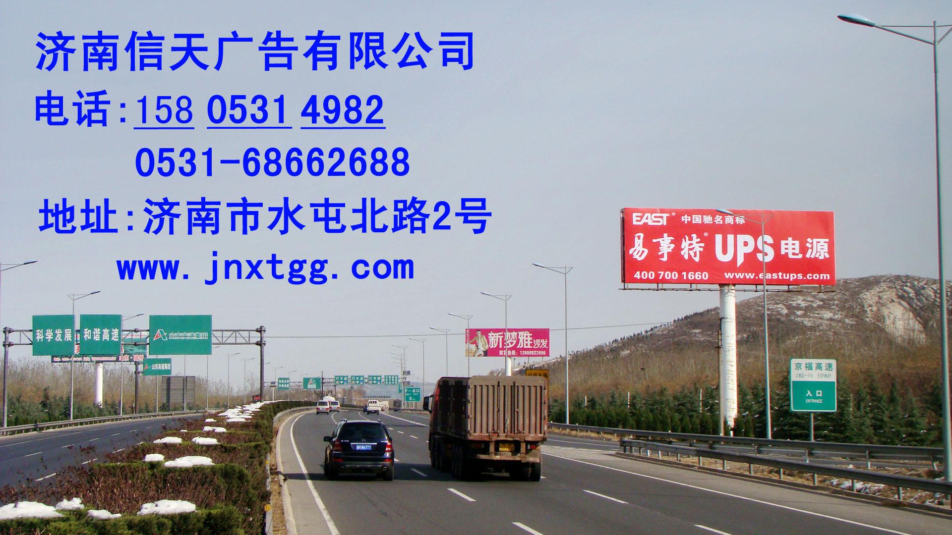 济南到青岛高速路标