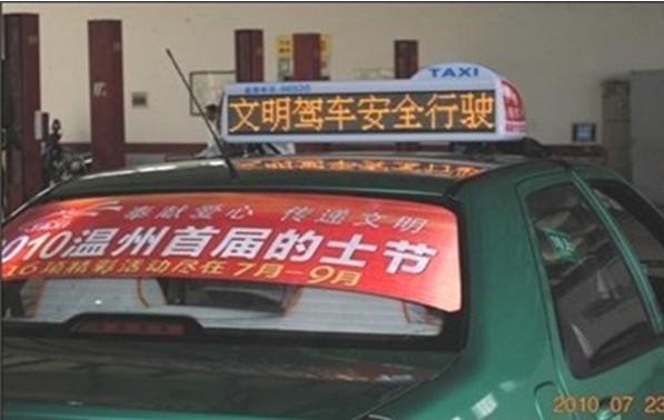 重庆长寿区出租车顶灯广告_出租车顶灯广告图片出租车顶灯广告图片大全