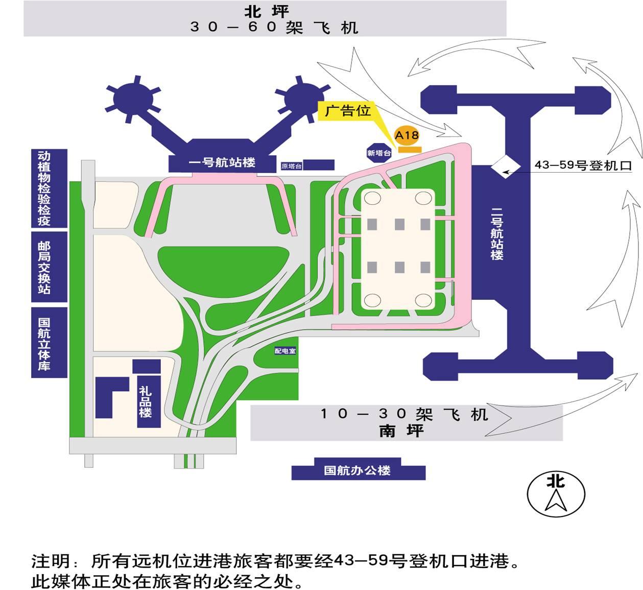 此媒体位于北京首都机场塔台东侧,现画面是方正,手续合法正规。此媒体位于国内外旅客通往北京首都机场T1、T2的必经之地。一面对的是首都机场1号、2号航站楼广场;另一面是所有摆渡车必经之地,登机的旅客从牌子下必经之地。日车流量达到20万辆/日,客流量为50万人/日。其中不乏政界要员,商界名流。此媒体位置醒目(尺寸有294平米,大于普通单立柱),目标到达率高,是宣传企业形象推广企业产品的绝佳位置。