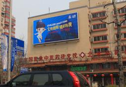 北京东三环户外媒体