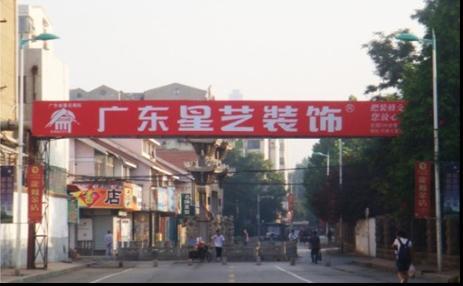 济宁经二路纬九路华联集团购物楼顶