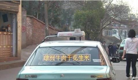 出租车LED显示屏 出租车LED广告屏幕