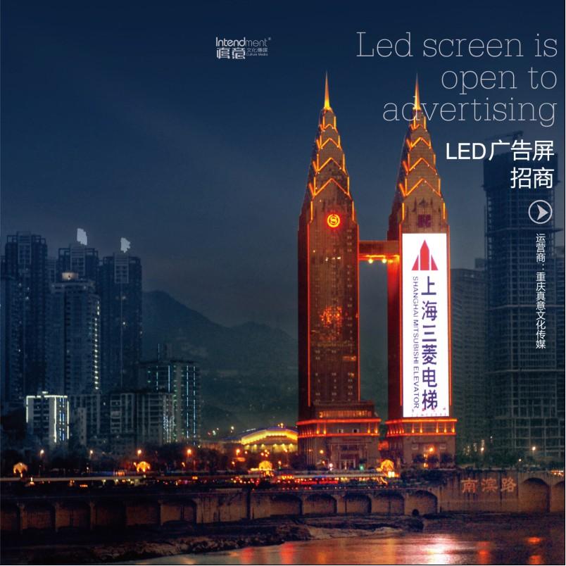 重庆喜来登国际金融中心LED户外全彩广告屏