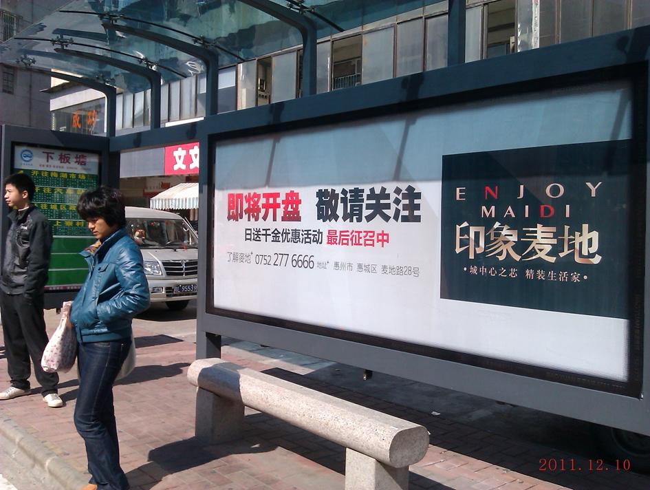 餐饮灯箱片_公交车站台灯箱广告--户外频道--中国广告网