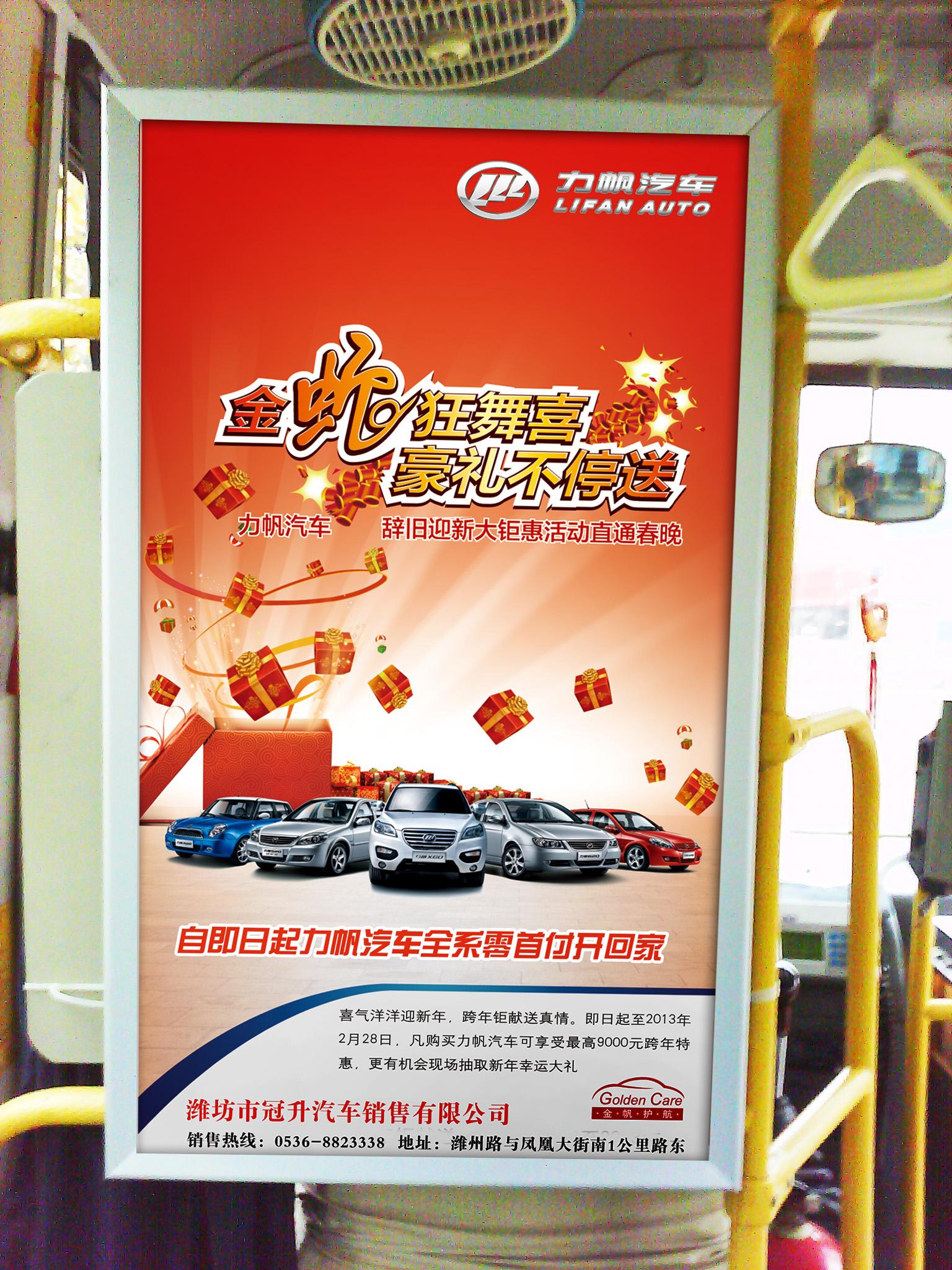 潍坊公交车广告 洛阳83路公交车路线图 北京83高清图片