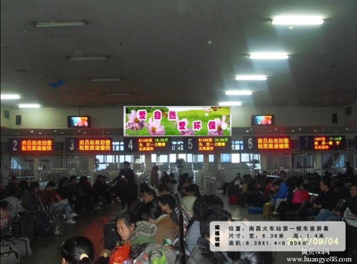 江西全省火车站,汽车站候车室led大屏[; 江西全省机场火车站汽车站led