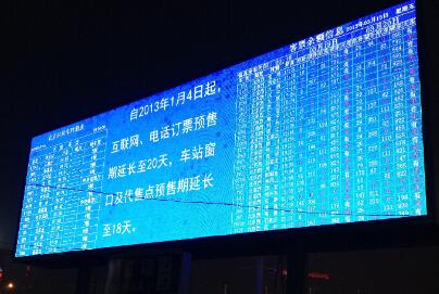 北京站站前广场西侧LED屏