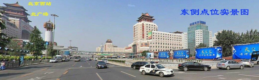 北京西站北广场对面大牌